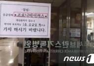 경기 용인·의정부 우한폐렴 유증상자 모두 '음성' 판정