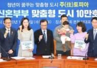 """민주당 """"청년·신혼부부 위한 주택 10만호 공급"""" 총선 3호 공약 발표"""