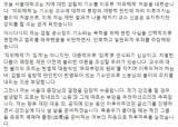 """조국 """"기소만으로 <!HS>직위해제<!HE> 부당하지만…<!HS>서울대<!HE> 결정 수용"""""""