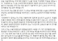 """조국 """"기소만으로 직위해제 부당하지만…서울대 결정 수용"""""""