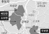 """국방부 """"대구신공항 의성 비안·군위 소보로…주민투표 존중"""""""