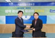매일유업, 서울시교육청과 '클래식 음악 감상 교육 활성화' MOU
