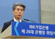 """27일 만에 출근한 윤종원 기업은행장…취임사로 """"혁신금융"""""""