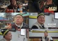 '호동과 바다' 강호동, 생애 첫 다큐 데뷔 #성공적