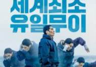 엄태구X이혜리 '판소리복서' 베를린 크리틱스 위크 초청[공식]