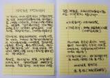 [착한뉴스]2년전 '<!HS>천사<!HE>'가 된 아내의 유언···남편은 1억대 '기부<!HS>천사<!HE>' 됐다