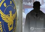 야당 의원 정보 수집시킨 경찰, 이를 거부한 부하...상관 전보조치로 마무리하는 <!HS>수뇌부<!HE>