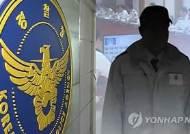 야당 의원 정보 수집시킨 경찰, 이를 거부한 부하...상관 전보조치로 마무리하는 수뇌부