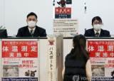 일본인 2차 감염 미스터리···접촉자 중 우한폐렴 환자 없었다