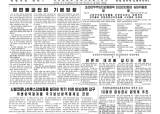 북한, 김정은만큼 센 우한 폐렴...노동신문 1면 등장