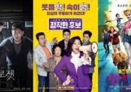 누가 비수기래…전도연·정우성·하정우·할리퀸 2월 극장가 격돌
