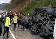 동해고속도로서 트럭 전복…폐타이어 쏟아져 5명 부상