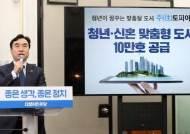 """예산도 없이 """"청년·신혼집 10만개"""" 또 판치는 '표'퓰리즘 공약"""