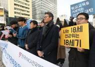 """A후보 뽑으라"" 반 친구에 단체문자땐···고교생 선거사범 우려"