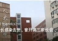 '사스 상징' 병원 재건축 돌입…中심장부 베이징도 심상찮다
