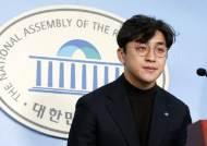 '데이트 폭력' 의혹 원종건, 민주당 탈당…당 차원 조사 불가