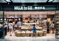 왜? 무인양품 외면, 유니클로 선호하는 중국인