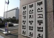 '벤츠 여검사' 연루 전직 변호사 자격없이 법률 자문하다 징역형