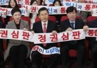 """기껏 500개 단체 합쳤지만 출범 못한 보수 통합 신당…유승민계 """"우리 후보 줄어들지 않냐"""""""