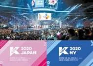 [새로운 도약] 전 세계에 한국 문화 전파할 'KCON' 개최