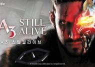 [새로운 도약] 모바일 게임 'A3: 스틸얼라이브' 3월 출시