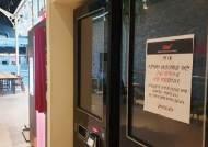 신종코로나 환자 연관된 한일관·성신여대CGV·어린이집 휴업