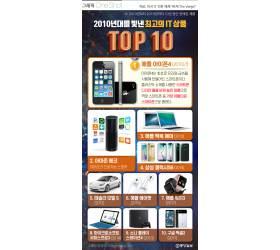 [그래픽 ONE SHOT] 2010년대 최고의 IT기기…1위는 애플의 이 모델