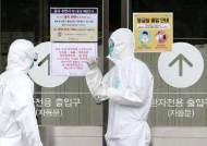 경찰, '신종코로나 환자정보 유출' 수사착수…세종지방경찰청에 배당