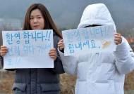 [한컷플러스+] 'We are Asan', '모두가 함께 이겨냅시다!'··· 우한교민 위로하는 아산시민들