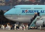 우한 2차 전세기 김포 도착…교민 330여명 2차 검역 진행