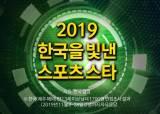 [<!HS>그래픽<!HE> PLAY] 2019 한국을 빛낸 스포츠 스타