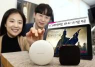 LG유플, 'AI 스피커·리모컨' 추가한 인터넷요금제 출시