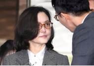 """정경심측 """"檢 '강남건물 목표' 문자로 논두렁 시계식 망신주기"""""""