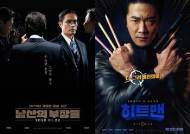 [무비IS] 텅 빈 영화관…'남산의부장들' 1위 고군분투(종합)