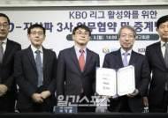 [포토]KBO, 지상파 3사와 중계방송권 계약체결