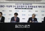 [포토]'4년 2160억' KBO-지상파3사, 역대 최대 중계권 계약