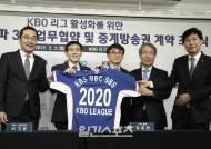 KBO, 지상파 3사와 4년간 2160억 중계권 계약…국내 프로스포츠 최고액