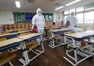 신종코로나 확진 지역 줄줄이···전국 336곳 유치원·학교 휴업