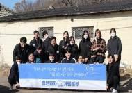 """청년피자 """"사랑행복나눔 캠페인…연탄나눔 봉사활동 펼쳐"""""""