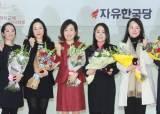 '성인지 감수성' 첫 승소 변호사 <!HS>한국당<!HE>行, 女법조인 7명 영입