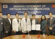 아이디병원, 베트남에 뷰티센터 연다…4번째 해외 진출