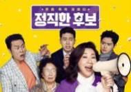 """'정직한 후보' 측 """"코로나 확산 우려로 개봉 연기 논의 중"""""""