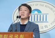 """안철수 """"정치 통해서 강남 빌딩 사려는 사람, 정치하면 안돼"""""""