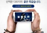 케이토토, 불법스포츠도박 및 유사발매 행위 근절에 대한 메시지 전달