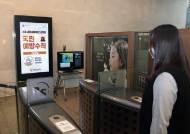 NS홈쇼핑, 신종 코로나 사내 예방 활동…열화상 카메라 설치