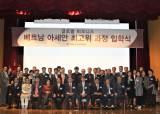 고려대학교 국제대학원 '글로벌 <!HS>비즈<!HE>니스 베트남·미얀마·아세안 최고위 과정' 모집
