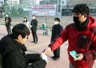 신종코로나 휴업 학교 더 늘어…전국 372곳 휴업·개학연기