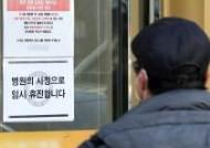 """또 유출된 개인정보···""""16번 환자 문서, 광주 광산구청서 생성"""""""