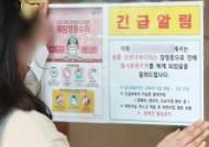 어린이집 확진자 발생땐 14일 폐쇄…가족이 접촉자일땐 휴원