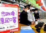 '엉터리 마스크 만들거나 팔면 사형' 中지방정부의 강력 조치